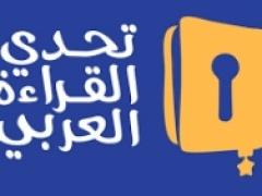 تعليم محايل يباشر مهامه ميدانياً لمشروع تحدي القراءة العربي بدورته الثانية
