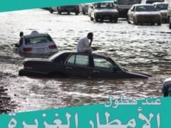 فطن تعليم محايل عسير يبادر وقائياً ضد مخاطر السيول