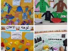 توديع وحدة الملبس في مدارس رياض الأطفال بمحافظة محايل عسير