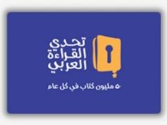 اللجنة الإشرافية لمشروع تحدي القراءة العربي تعقد ورشة عمل بمنسقات المشروع بالمدارس