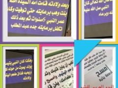 تفعيل يوم اليتيم العربي بابتدائية البارك
