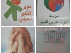 """ابتدائية الحماطة تحتفي بيوم اليتيم العربي تحت شعار """"متميز بذاتي واثق من قدراتي"""""""