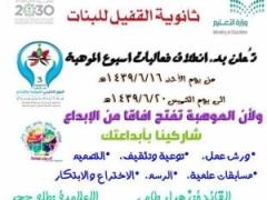 تفعيل اسبوع الموهبة الخليجي بمدارس قطاع تعليم بارق