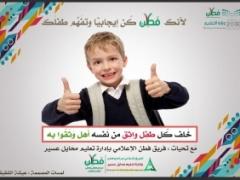 الفريق الإعلامي لفطن ينفذ حملته الإعلامية  ( كن إيجابياً وتفهم طفلك )