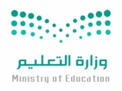 تعليم محايل يعلن استعداده لاستقبال أكثر من ٩٠ ألف طالب وطالبة للفصل الدراسي الثاني