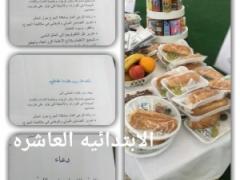 اليوم العالمي للغذاء الصحي بالابتدائية العاشرة