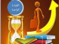 مكتب تعليم وسط محايل ينفذ اجتماع لجنة تطوير قيادات المدارس تحت شعار (القيادة الواعدة)