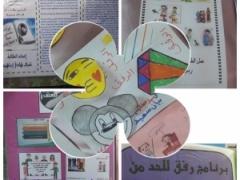برنامج رفق وخط مساندة الطفل بابتدائية الكدس
