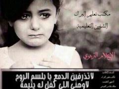 (نحن معك ونرى الأمل في عينيك ) تفعيل اليوم العربي لليتيم بمدارس تعليم البرك