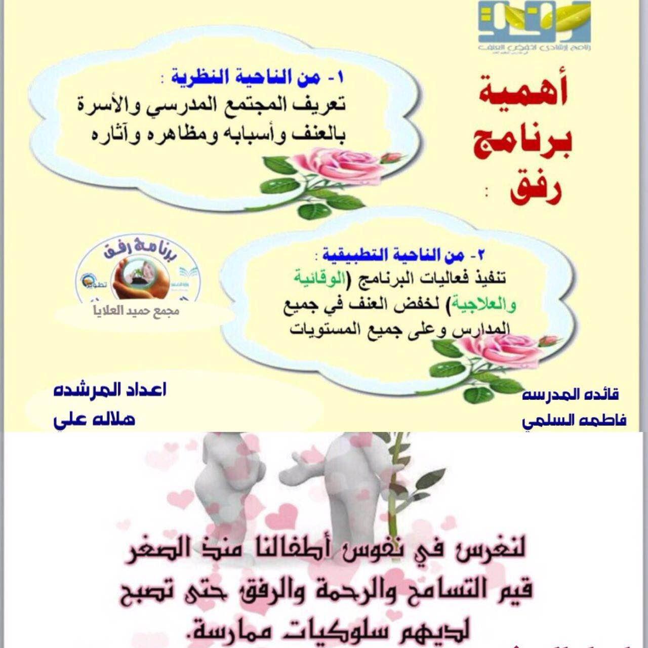 فعاليات برنامج رفق الارشادي بمجمع حميد العلايا